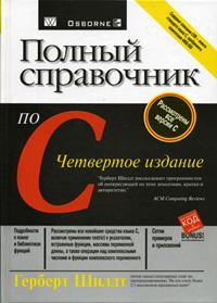 Полный справочник по С