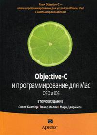Objective-C. Программирование для Mac OS.X и iOS