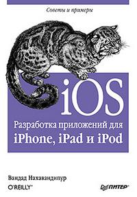 iOS. Разработка приложений для iPhone, iPad и iPod
