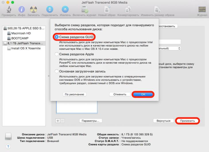 Как сделать жесткий диск для mac и windows - После работы